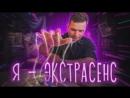 Работа экстрасенсом - правда или нас нае.. ВДЖОБЫВАТЕЛИ 1080p FullHD