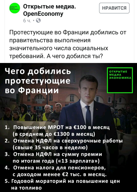 Как и зачем Киселёв врёт о протестах во Франции?