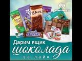 Итоги конкурса. Ящик шоколада за лайк. 01.06.18г