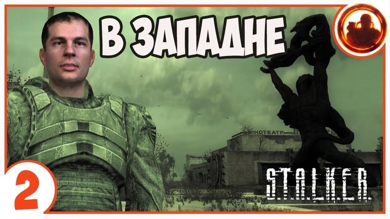 S.T.A.L.K.E.R. В ЗАПАДНЕ 02. Лаборатория Х8.