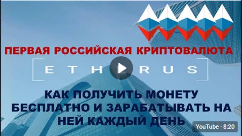 Первая российская криптовалюта. Как получить монету в подарок. Юлия Заверюха