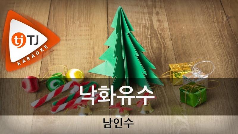 [TJ노래방] 낙화유수 - 남인수(Nam, In-Soo) / TJ Karaoke