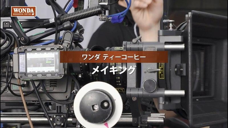 ワンダ TEA COFFEE CM 「お茶・珈琲どっちやねん」編 メイキング ビートたけし 神264