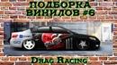 Drag Racing Уличные гонки ПОДБОРКА ВИНИЛОВ 6