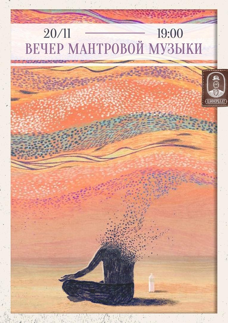 Афиша Ростов-на-Дону Вечер мантровой музыки в Циферблате