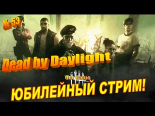 Стрим: Dead by Daylight # 53 Юбилейный стрим!