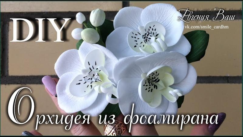 Орхидея из фоамирана. Украшения цветочные.