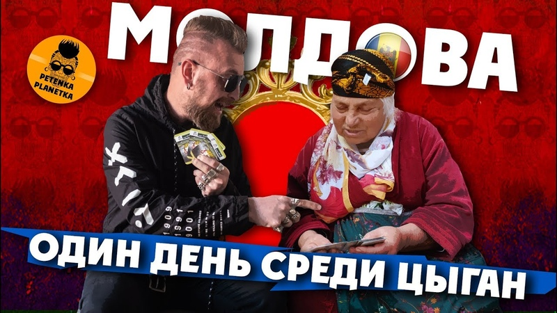 ЦЫГАНЕ МОЛДОВЫ: бунт против барона / культ России / попросил цыганку погадать и вот что она сказала