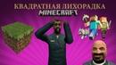 Янтарь Шоу. Хроники Ляховского 8 серия - Квадратная лихорадка
