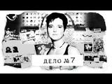ДЕЛО №7 Эми Брэдли - чем опасен круиз