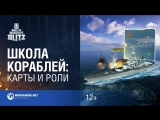 World of Warships Blitz. Школа Кораблей #3 - Карты и Роли