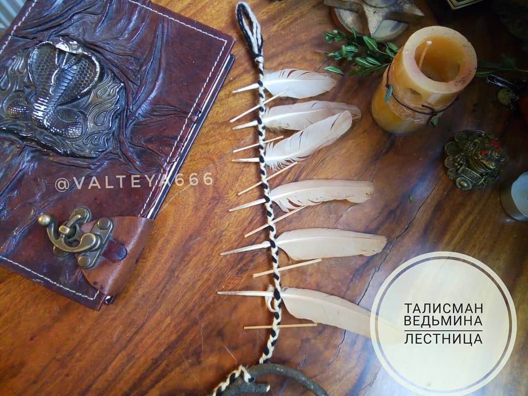 Талисманы и амулеты из перьев, дерева ( веточек, камней и т.д.). Ведьмина лестница. Магнит удачи. GNSrby-3UFM