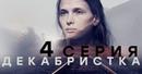 Сериал «Декабристка». 4-я серия