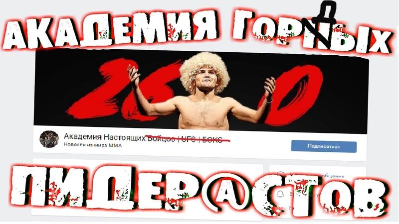 UFC Академия Гордых П дер@стов