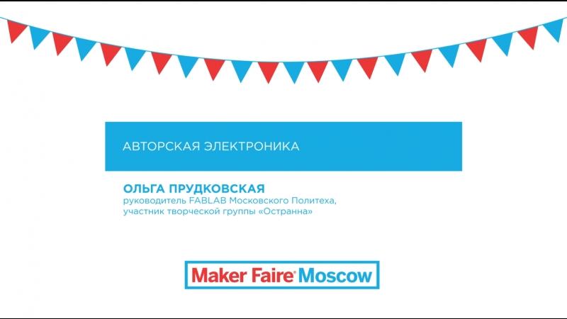 Лекторий Maker Faire Moscow: Авторская электроника (Ольга Прудковская) 💡
