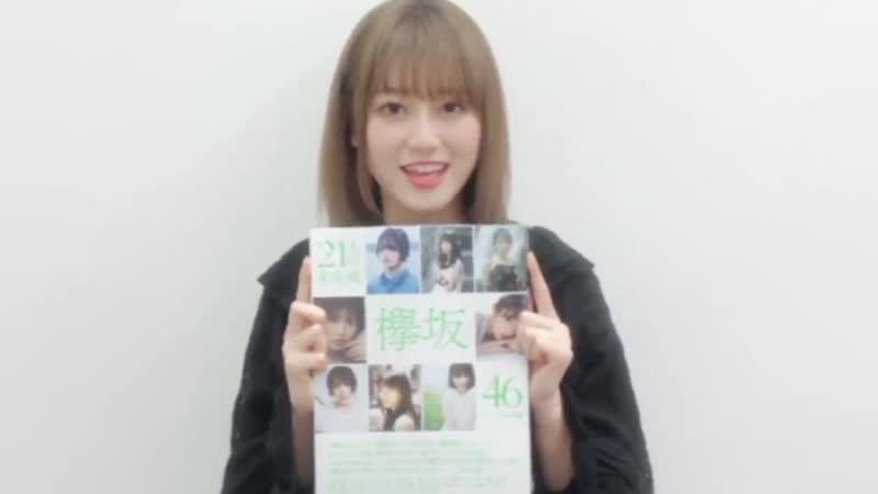 守屋茜 via 欅坂46 ファースト写真集『21人の未完成』公式 twi