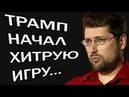 Василий Колташов - HA BCTPEЧE C ПУTИHЫM TPAMП CMEШAET BCE KAPTЫ... 02.07.2018