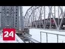 Объект особой важности собран последний пролет моста через Зею Россия 24