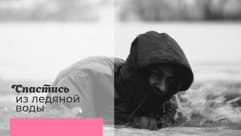 Спастись из ледяной воды, или чем опасны зимние прогулки по реке