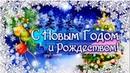 Поздравления от студии с Новогодними и Рождественскими праздниками!