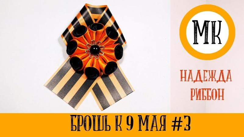 Георгиевская брошь своими руками к 9 мая. МК 3