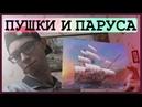 ПУШКИ И ПАРУСА Басня Крылова