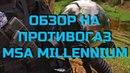 Противогаз MSA Millennium. Проект Чистота
