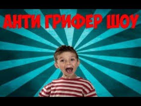 МаньякБрихлочитер_с_fly_Анти грифер шоу