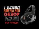 Обзор SteelSeries Siberia 800. Вся правда о ЛУЧШИХ ИГРОВЫХ НАУШНИКАХ 2018