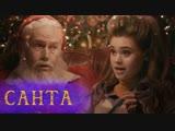 Санта - Деньги, Женщины и Новый Год // Фантастические интервью