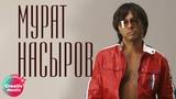 Мурат Насыров - Moscow summer nights (Official video)