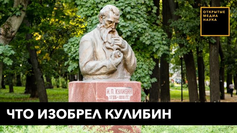 Что изобрел Иван Кулибин?