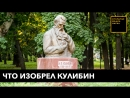 Что изобрел Иван Кулибин