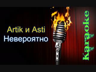 Artik и Asti - Невероятно ( караоке )