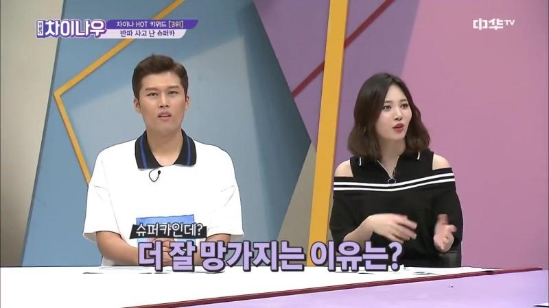 180803 Шоу Weekly China now(85 эпизод)