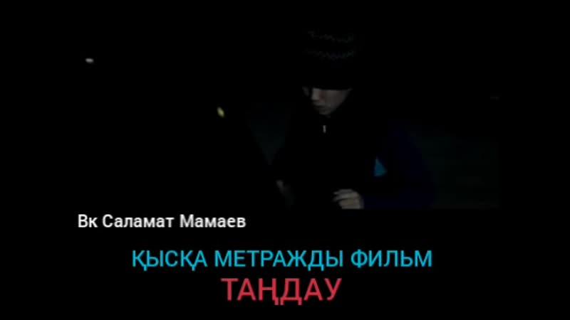 Қысқа метражды фильм Таңдау Режиссёр Төребек Орын