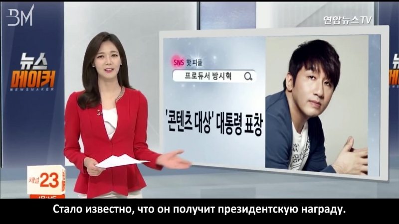 [RUS SUB][04.12.17] 'Founding Father of BTS' Bang Sihyuk, Receives Presidential Citation @ Yonhap News