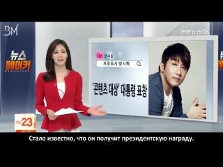 [RUS SUB][04.12.17] 'Founding Father of BTS' Bang Sihyuk, Receives Presidential Citation @ Yonhap News