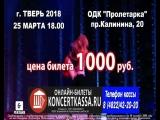 Танцы ТНТ билет