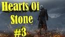 Ведьмак 3 Каменные Сердца прохождение дополнения №3