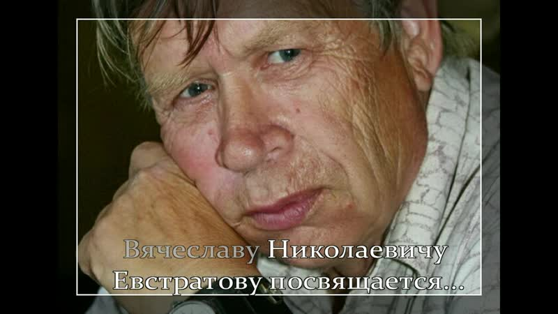 Вячеславу Евстратову посвящается