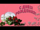 С Днем рождения Очень красивое поздравление женщине Видео открытка