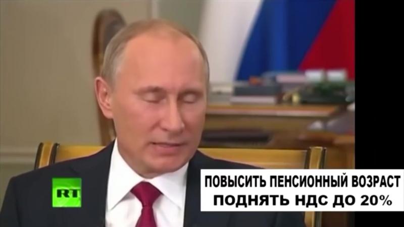 Путин Хуже уже не будет лучше тоже