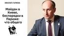 Николай Стариков Майдан в Киеве беспорядки в Париже что общего