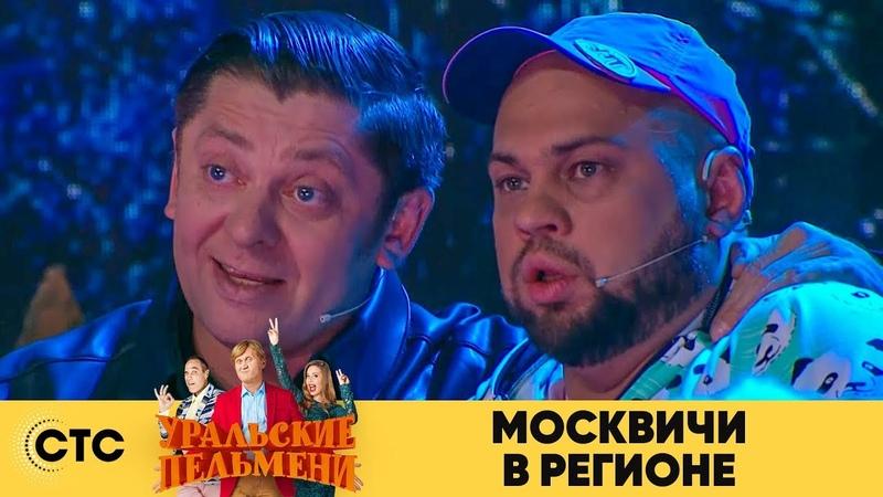 Москвичи в регионе | Уральские пельмени 2019