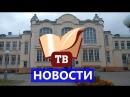 Новости «ТВ-Короленко», 18.09.2018 г.