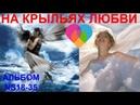 💕 НА КРЫЛЬЯХ ЛЮБВИ 💕АЛЬБОМ КРАСИВЫХ ПЕСЕН О ЛЮБВИ NS18-35