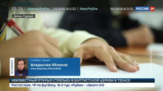 Новости на Россия 24 • Хиджаб вместо сигарет: россиянин не смог убедить дочь остаться в Турции и готов отпустить ее домой