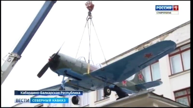 Истребитель Ла-5 вернулся на родину