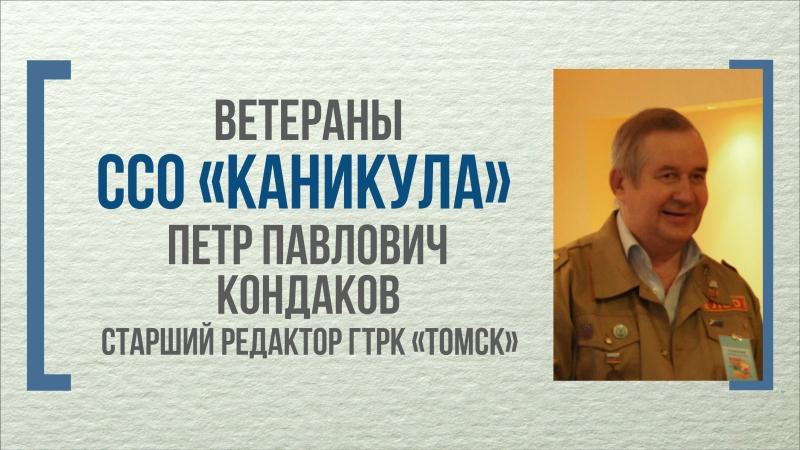 Ветераны ССО «Каникула» - Кондаков Петр Павлович